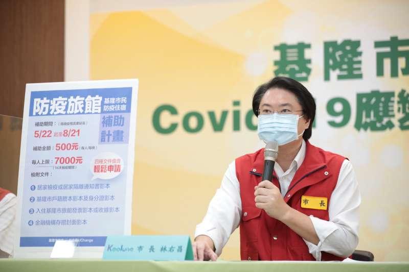 中央宣布將自7月27日起,國內降為二級防疫警戒至8月9日,基隆市長林右昌對此提出質疑。(資料照,基隆市政府提供)