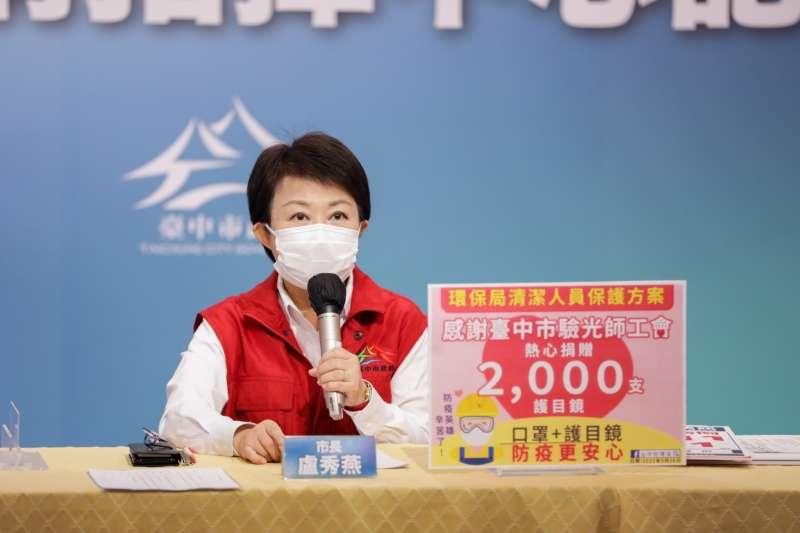 台中市長盧秀燕在記者會中表示,台中市驗光師公會捐贈的2000支防霧護目鏡,將全部移撥給清潔隊使用。(圖/台中市政府)