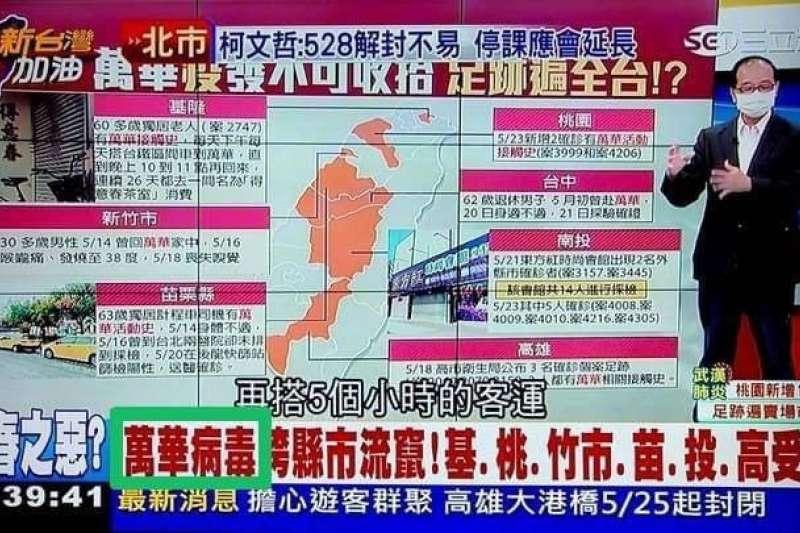 三立電視在昨(25)日晚間發布聲明,為政論節目使用「萬華病毒」一詞道歉。(圖/翻攝自PTT)