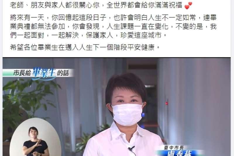 各級學校停辦畢業典禮或是採線上視訊方式,台中市長盧秀燕在臉書po文祝福,並期勉畢業生。 (圖/台中市政府提供)