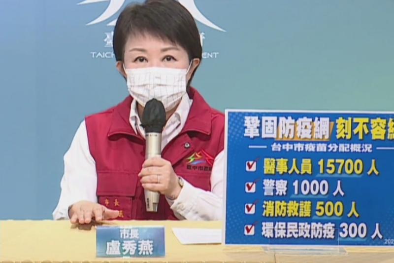台中市長盧秀燕說明潭子立揚鞋業群聚案雖然尚未編號,不過市府已經站開疫調追蹤。(圖/台中市政府提供)