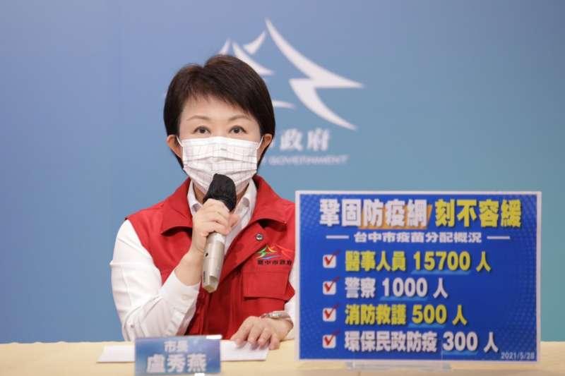 20210529-台中市長盧秀燕指出,中央新配發的疫苗將提優先供給醫護及防疫第一線人員施打。(台中市政府提供)