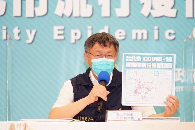 20210530-台北市長柯文哲主持疫情相關記者會。(北市府提供)