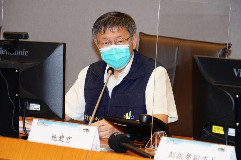 台北市長柯文哲表示,雖然做兵推,但北市目前沒有進入四級警戒的危險,即沒有達到每10萬人口400案例的狀況,以現在看來封城機率很低。(台北市政府提供)