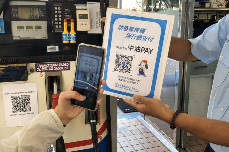台灣中油公司自六月起,提供「中油Pay」推出多項優惠措施,要讓民眾防疫零接觸。(圖/台灣中油提供)