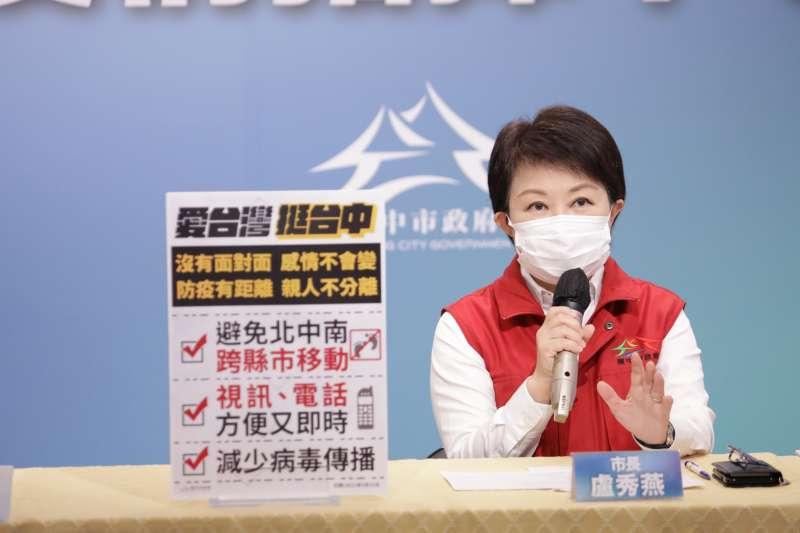 台中市長盧秀燕在記者會中說明確診案例情況,提醒市民減少跨縣市移動。(圖/台中市政府提供)