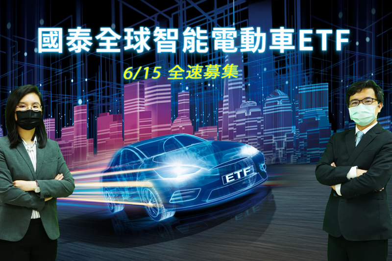 國泰全球智能電動車ETF(股票代號: 00893)將在6/15~6/18募集,這是全球唯一一檔高純度電動車主題的ETF,ETF團隊主管鄭立誠副總(右)、國泰全球智能電動車ETF基金經理人游凱卉(左),邀投資人一起輕鬆駕馭EV新科技&綠能趨勢的長線大商機。