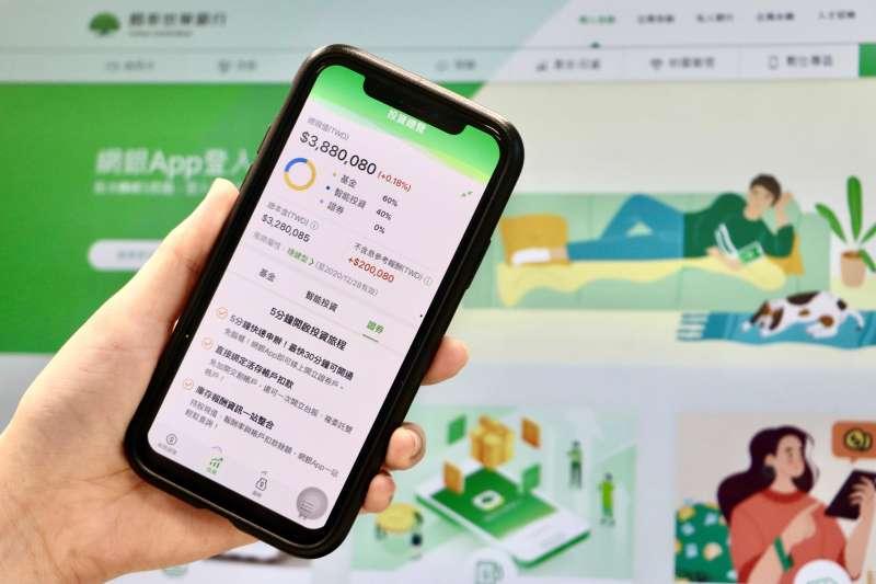 國泰世華銀行、國泰證券攜手推出業界首創新服務!在國泰世華網路銀行App即可一站完成國泰證券台股及複委託開戶。