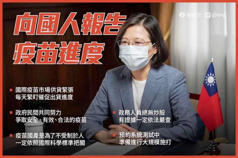 台灣自製疫苗惹炒股爭議,總統蔡英文5月31日親自說明疫苗政策,澄清炒股傳言。(取自蔡英文臉書)