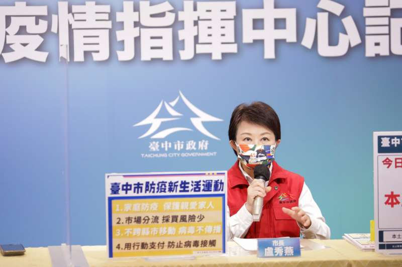 台中市長盧秀燕在記者會中表示,希望市府多加使用行動支付,減少使用現鈔交易,減少與病毒接觸的機會。(圖/台中市政府)
