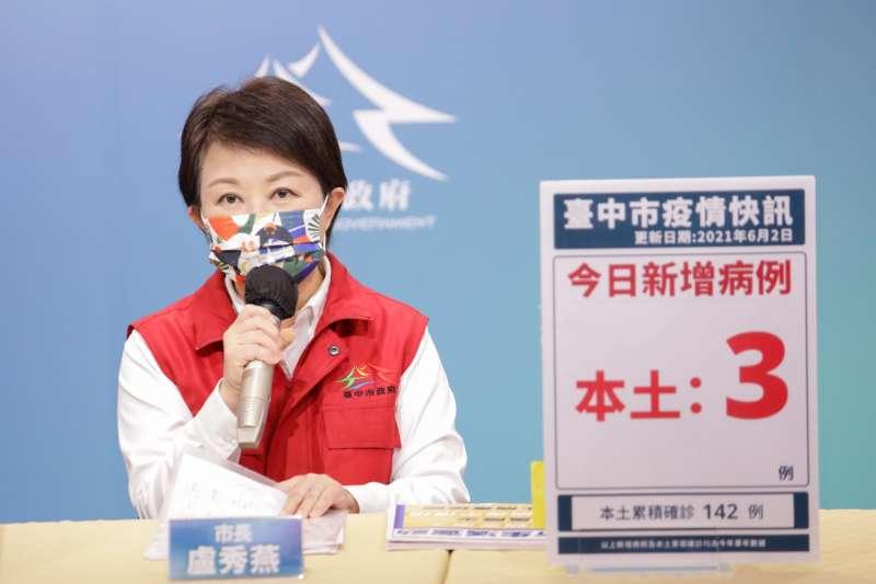 台中市長盧秀燕在記者會中說明確診案例處理情形。(圖/台中市政府提供)