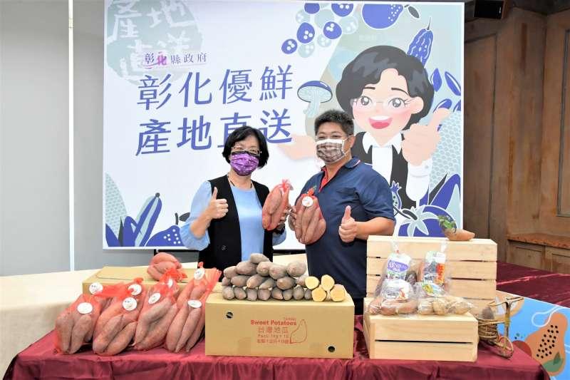 彰化縣長王惠美跟縣內的三大地瓜生產合作社一起上網促銷在地的各品種地瓜。(圖/彰化縣政府提供)