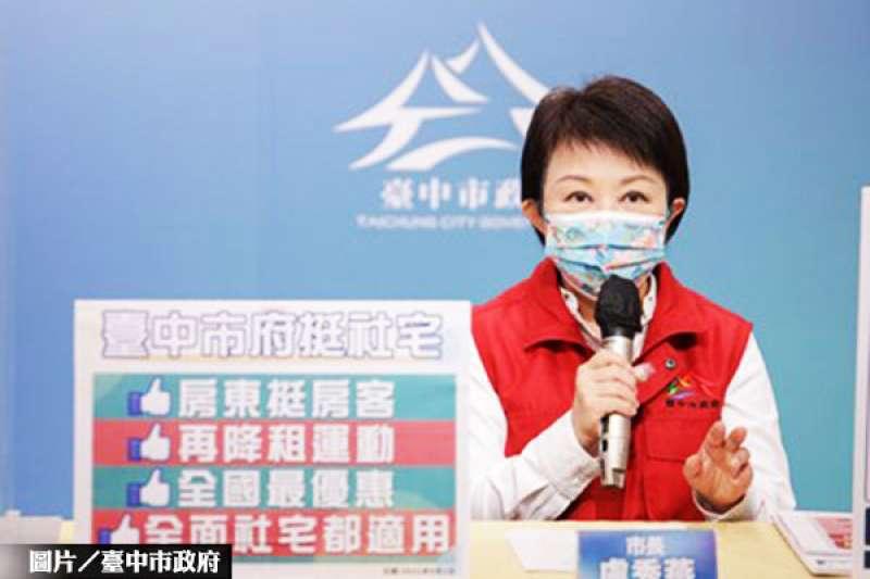 台灣疫情嚴峻,台中市長盧秀燕表示,將減少社會住宅租金,實施減租行動,並依疫情滾動式調整。(圖/住展房屋網提供)