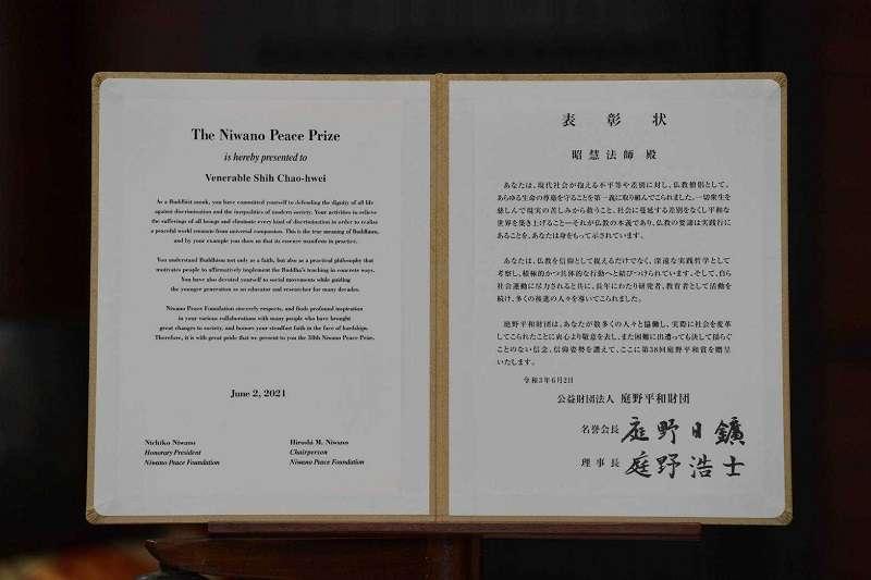 昭慧法師獲得庭野和平獎之獎狀。(慈濟基金會提供)