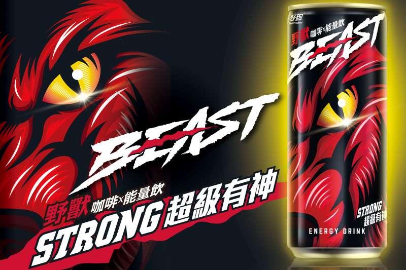 舒跑推出全新能量飲品牌「BEAST野獸咖啡能量飲」