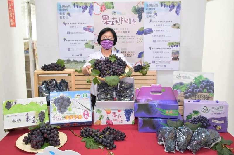 彰化縣產葡萄進入盛產期,彰化縣長王惠美協助農業作線上促銷。(圖/彰化縣政府提供)