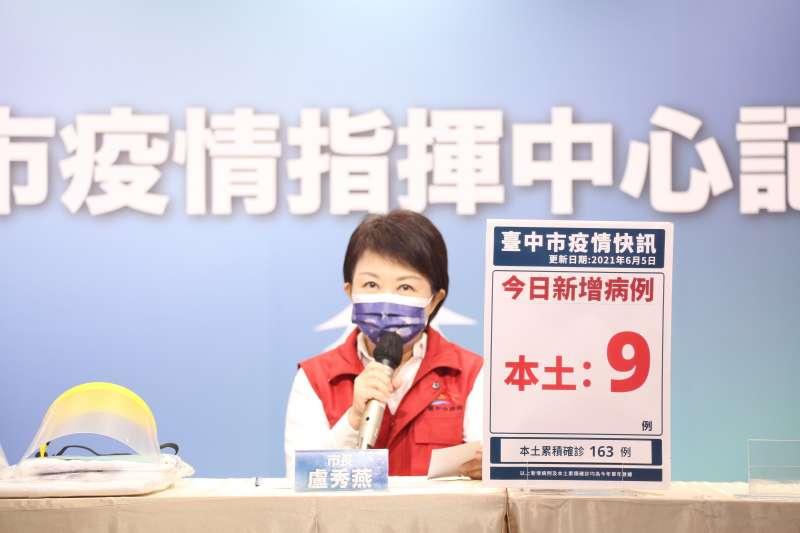 台中市長盧秀燕5日在記者會中說明台中市確診案例都為家庭群聚,再次呼籲市民朋友周末假日,持續配合stay home,一同「為愛防疫、為愛忍耐」。  (圖/台中市政府)