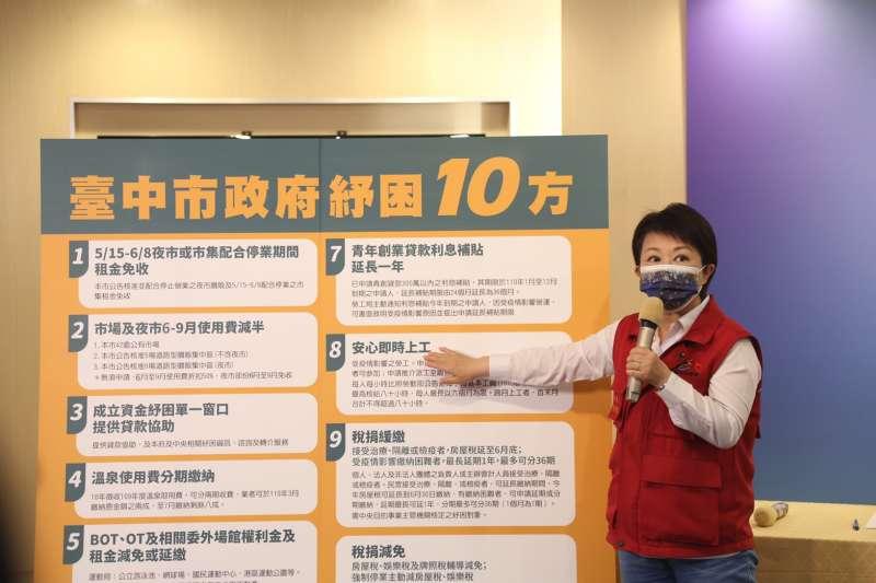 台中市政府推出紓困十方跟中央自6月7日起開放線上申請的紓困4.0,雙管齊下協助市民共度難關。(圖/台中市政府提供)