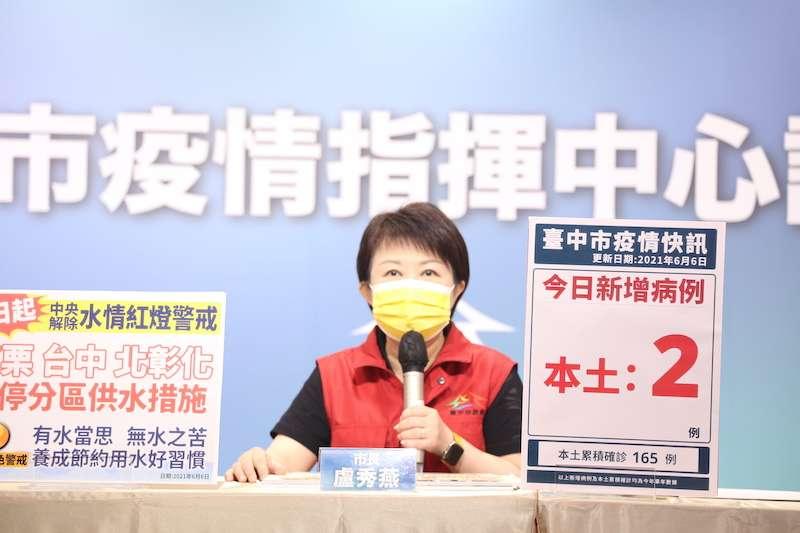 台中市長盧秀燕在記者會中呼籲市民落實「家庭防疫新生活運動」。(圖/台中市政府提供)