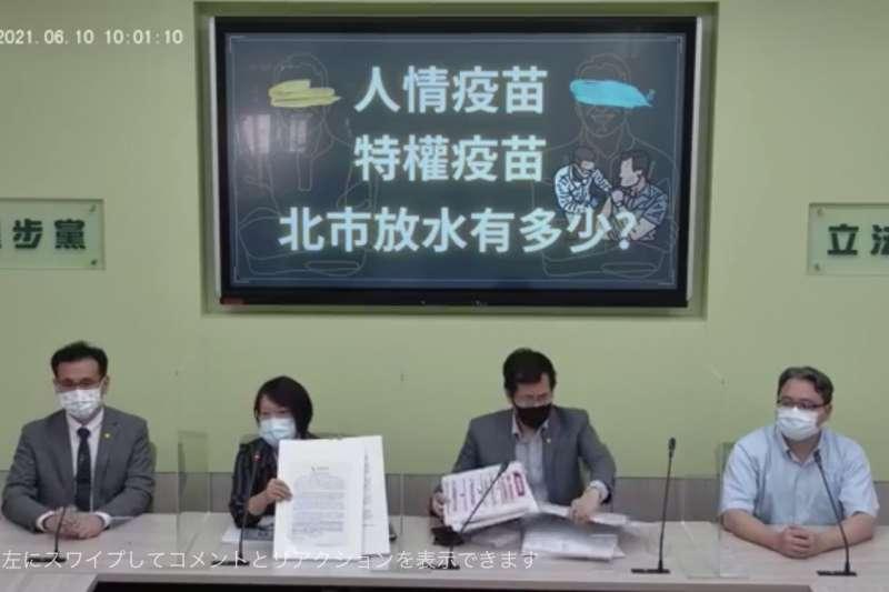 民進黨立院黨團上午舉行記者會,批評北市府放水讓好心肝診所偷打疫苗。(取自臉書)