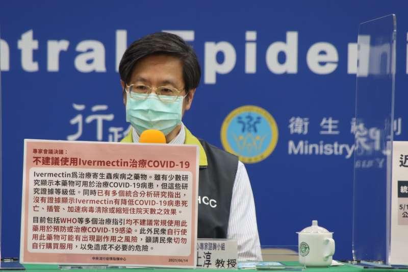 中央流行疫情指揮中心專家諮詢小組召集人張上淳表示,專家會議討論後認為不建議常規使用抗寄生蟲藥物伊維菌素Ivermectin用來治療新冠肺炎。(中央流行疫情指揮中心提供)