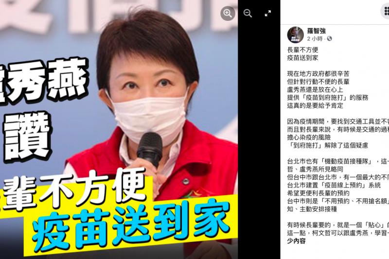 台中市長盧秀燕表示,這次中央配發的七萬劑疫苗年老長輩的接種作業,針對失能等級部分規劃「到府施打」服務。(圖/台中市政府提供)