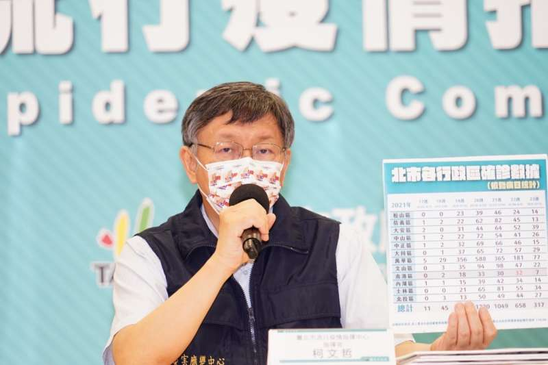 台北市長柯文哲表示,若要賠償新冠肺炎病逝者,就要明講以後什麼疾病要賠,什麼疾病不要賠,要務實處理這個問題,不要為了起鬨而起鬨。(台北市政府提供)