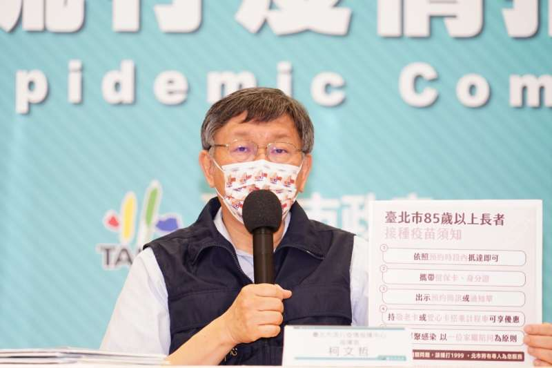 柯文哲提出若疫苗能快速到位,就三期警戒到疫苗到位的說法。(台北市政府提供)
