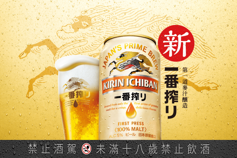 KIRIN一番搾啤酒在包裝、口味上全面升級,更富層次的麥汁呈現加上獨家一番搾的製程優化,將為消費者帶來沁心消暑的全新暢快體驗。