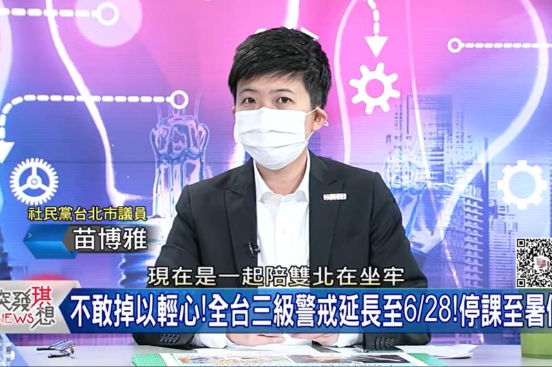社民黨台北市議員苗博雅日前表示,現在是全台民眾一起「陪雙北坐牢」。(資料照,取自《突發琪想》Youtube)