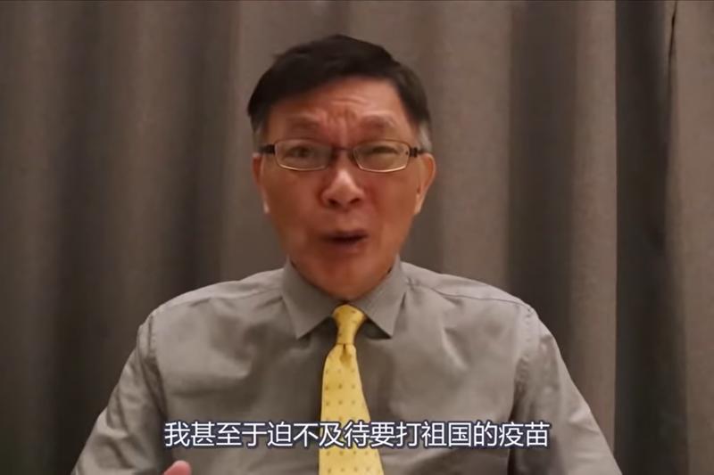 台灣大學哲學系專任教授苑舉正表示,「我是中國台灣人,我來打祖國的疫苗了!」(取自苑舉正Youtube)