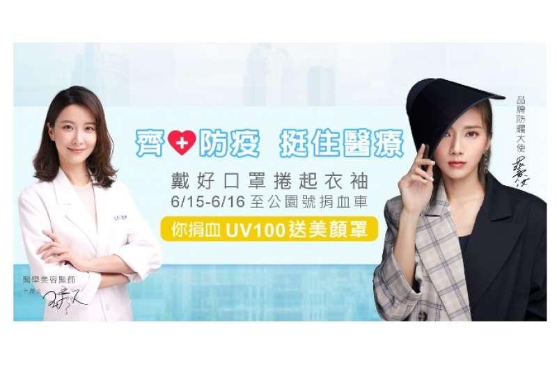 知名防曬品牌UV100拋磚引玉,號召民眾捲起袖子,奉獻熱血。(圖/UV100提供)