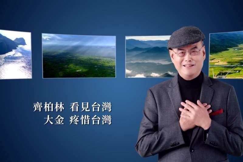 大金空調與齊柏林基金會合作製作了《疼惜台灣2》吸引民眾一覽台灣之美。