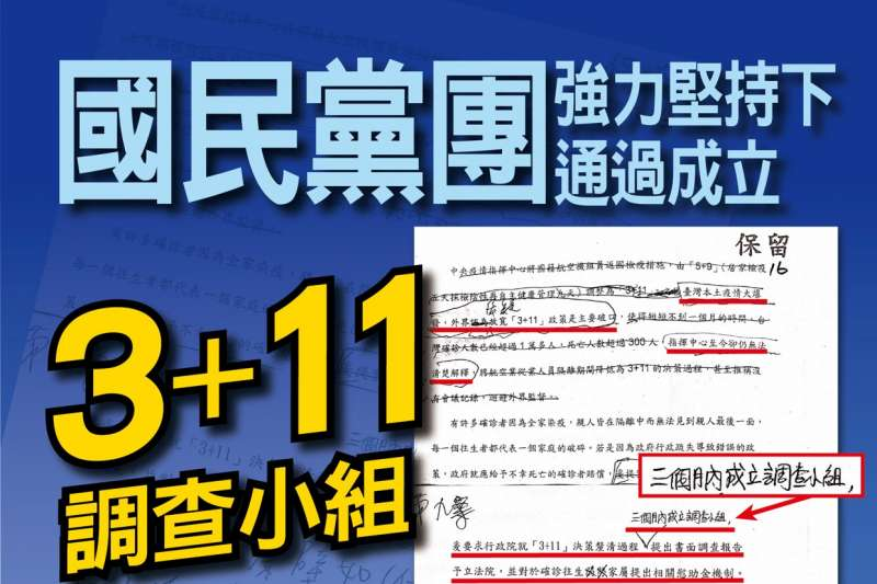 國民黨團表示,提案要求行政院成立「3+11」調查小組,是要為往生的民眾及家屬討回公道。(國民黨團提供)