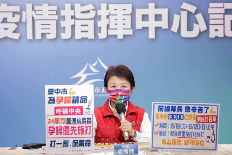 台中市長盧秀燕宣布台中本週末6月19日、20兩日上午,也將開放鄰長施打疫苗,鞏固基層防疫網。(圖/台中市政府提供)