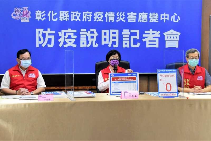 彰化縣連續3天新增0例確診,縣長王惠美(中)表示,防疫仍不可鬆懈,這只是逗號不是句號。(資料照,彰化縣政府提供)
