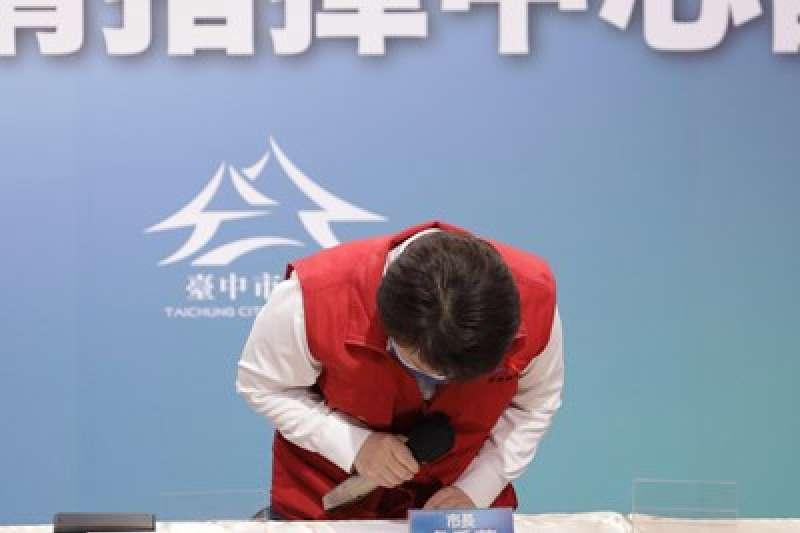 針對鄰長打疫苗風波,台中市長盧秀燕於線上記者會中90度鞠躬感謝各界關心及體諒。(台中市政府提供)