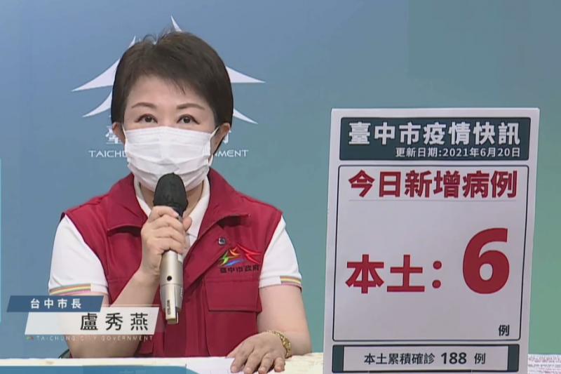 台中市長盧秀燕在記者會中說明新確診六例都是家庭群聚,也再次呼籲居間防疫行動,(圖/王秀禾)
