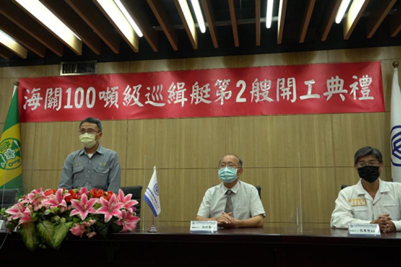 因新冠肺炎疫情影響,台傳為財政部關務署新造第2艘新型100噸級巡緝艇以視訊方式舉行開工典禮。(圖/台船公司提供)