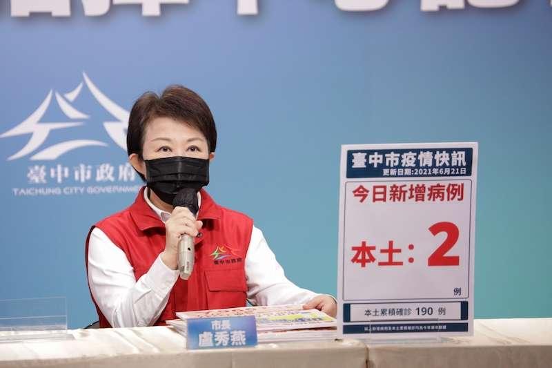台中市長盧秀燕宣布本週將開放台中市77歲以上長輩及67歲以上原住民長輩接種疫苗。(圖/台中市政府提供)