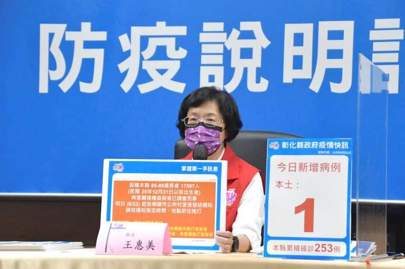 彰化縣長王惠美在記者會中說明新增確診個案處理。(圖/彰化縣政府提供)