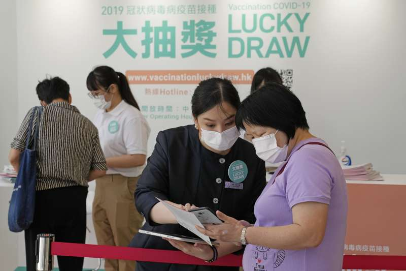 疫苗樂透:香港也用抽獎方式來鼓勵民眾打疫苗(AP)