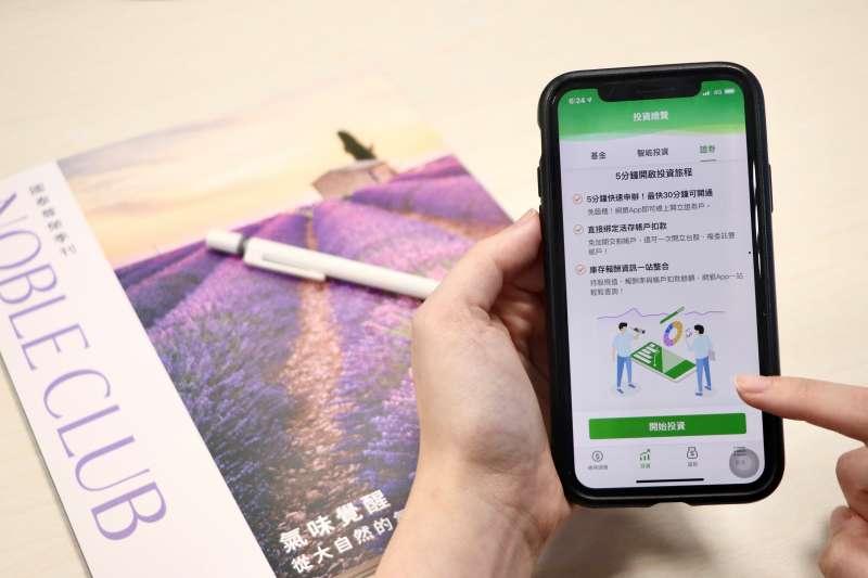 國泰世華銀行與國泰證券推出「以網銀App開通國泰證券戶」功能,滿足疫情時期,居家一次開完銀行與證券戶的需求。(圖片提供/國泰世華銀行)