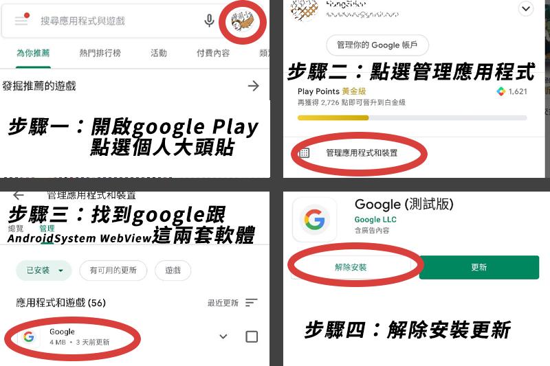 「Google停止運作」怎麼辦?一招讓你暫時恢復正常(圖/洪煜勛製)