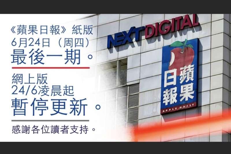 香港《蘋果日報》明天(6月24日)刊出最後一期。(翻攝香港蘋果日報公告)