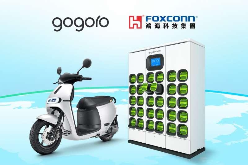 鴻海宣布與 Gogoro 策略聯盟,合作加速擴展電池交換系統與智慧電動機車