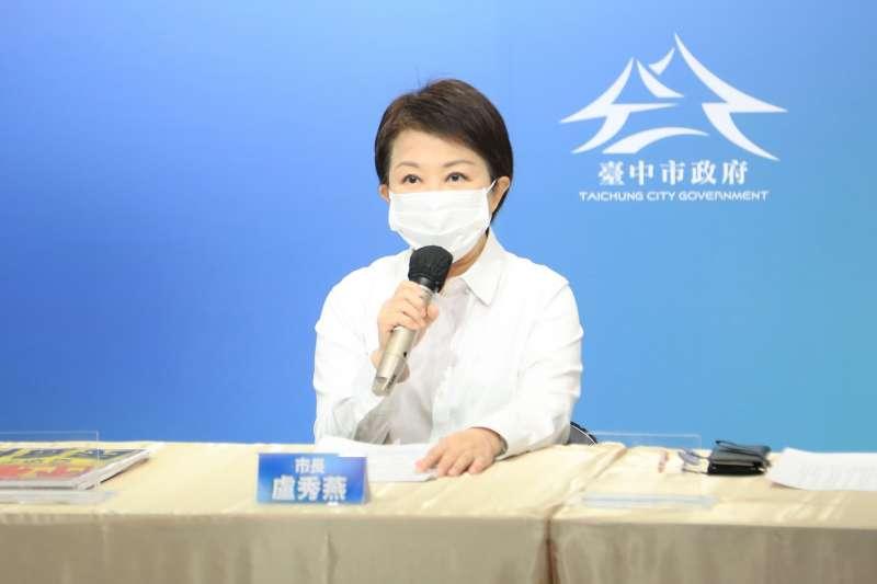 台中市長盧秀燕23日上午召開記者會,提出五大質疑,並強調中央此舉超越法律。(圖/臺中市政府)