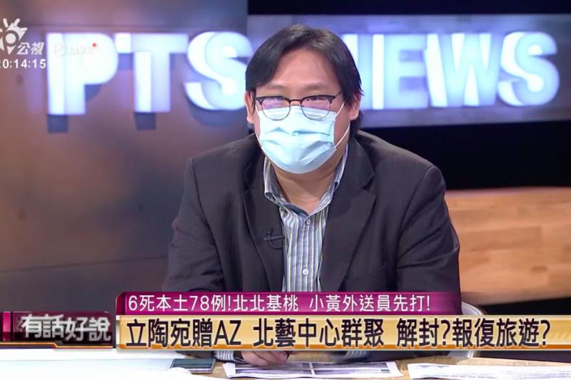 前台大醫師「林氏璧」孔祥琪表示,若台灣想真正邁向解封,「疫苗覆蓋率」仍是最重要指標。(取自公視「有話好說」Youtube頻道)