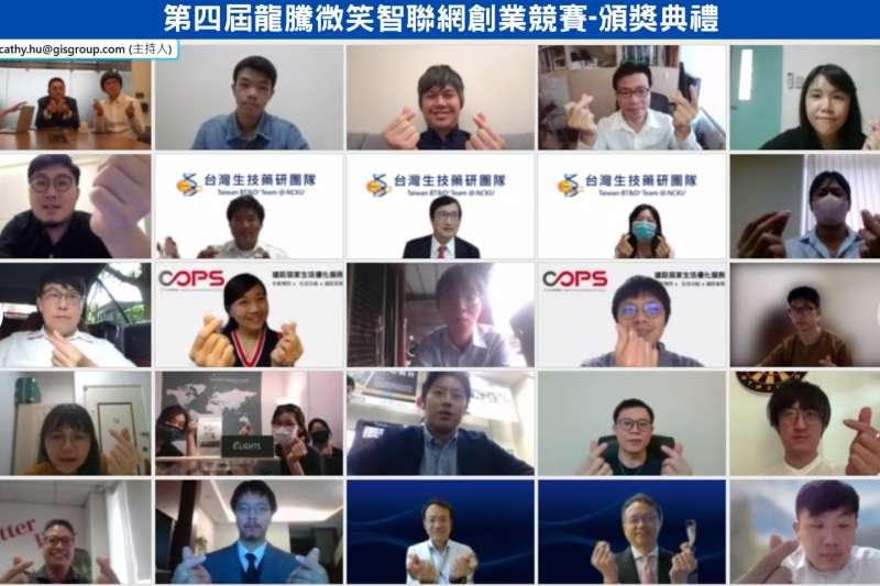 第四屆龍騰微笑智聯網創業競賽,23日以線上視訊的方式舉辦頒獎典禮。(圖/業者提供)
