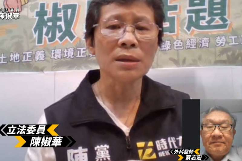 時代力量黨主席、立委陳椒華24日下午舉行線上記者會,主張支持國產疫苗EUA專家會議公開,亦請公布審查委員名單及專業背景。(取自陳椒華臉書)